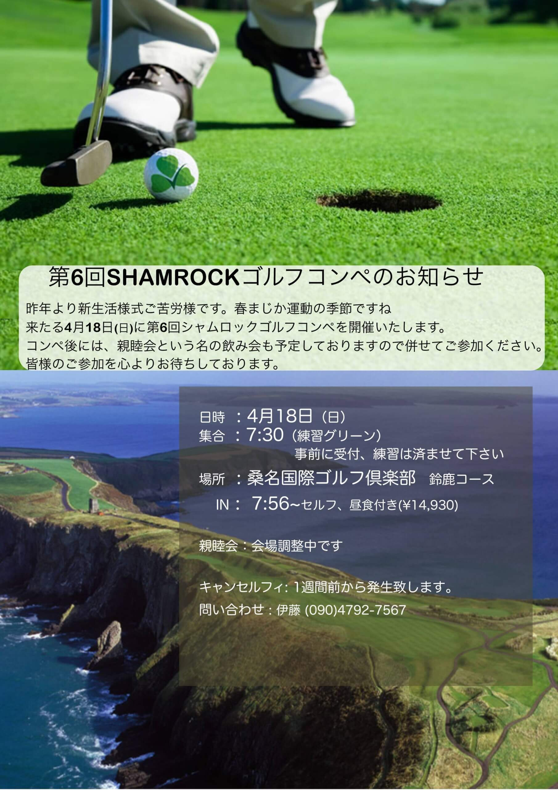 第6回shamrock golf competition